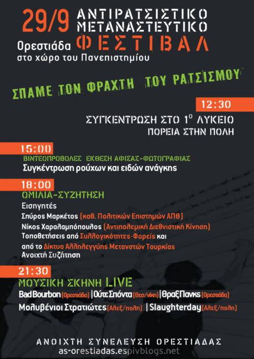 Αντιρατσιστικό - Μεταναστευτικό Φεστιβάλ στην Ορεστιάδα