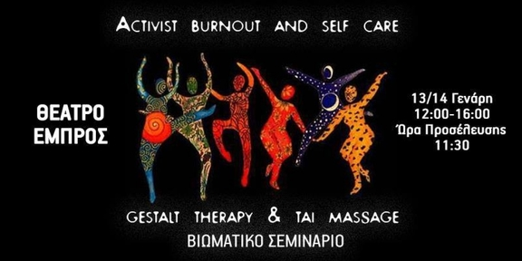 "13,14/01/2018 12:00 - 17:00 Σεμινάριο ""Activist Burnout and Selfcare"""